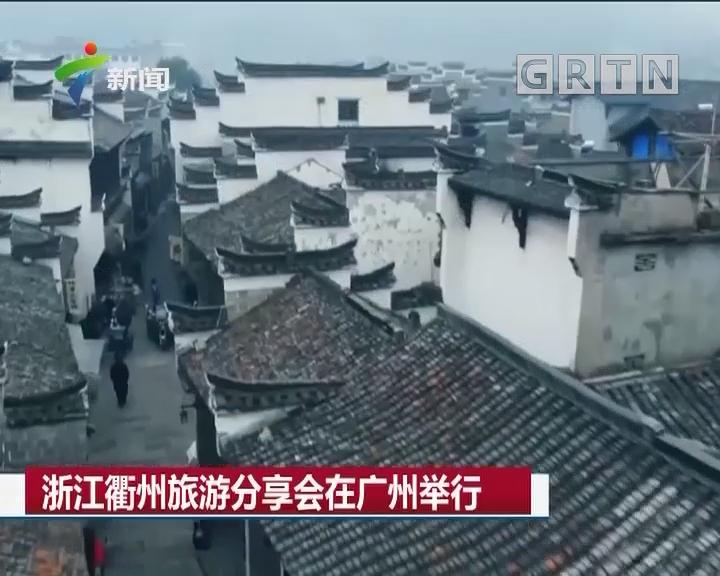 浙江衢州旅游分享会在广州举行