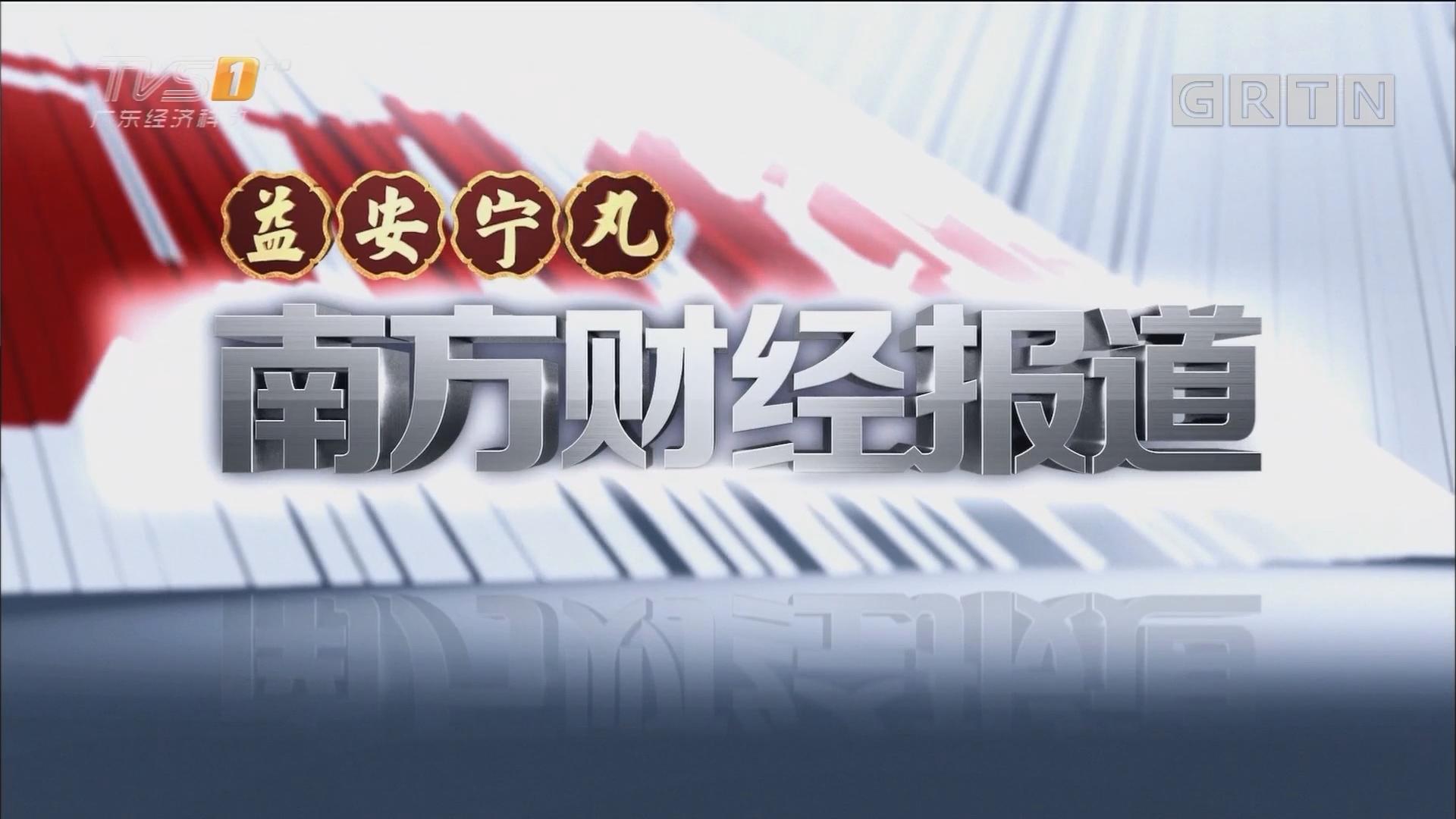 [HD][2018-03-02]南方财经报道:牢牢把握政治巡视定位 不断深化全面从严治党