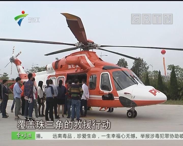 东莞:飞行应急救援队 为生命续航