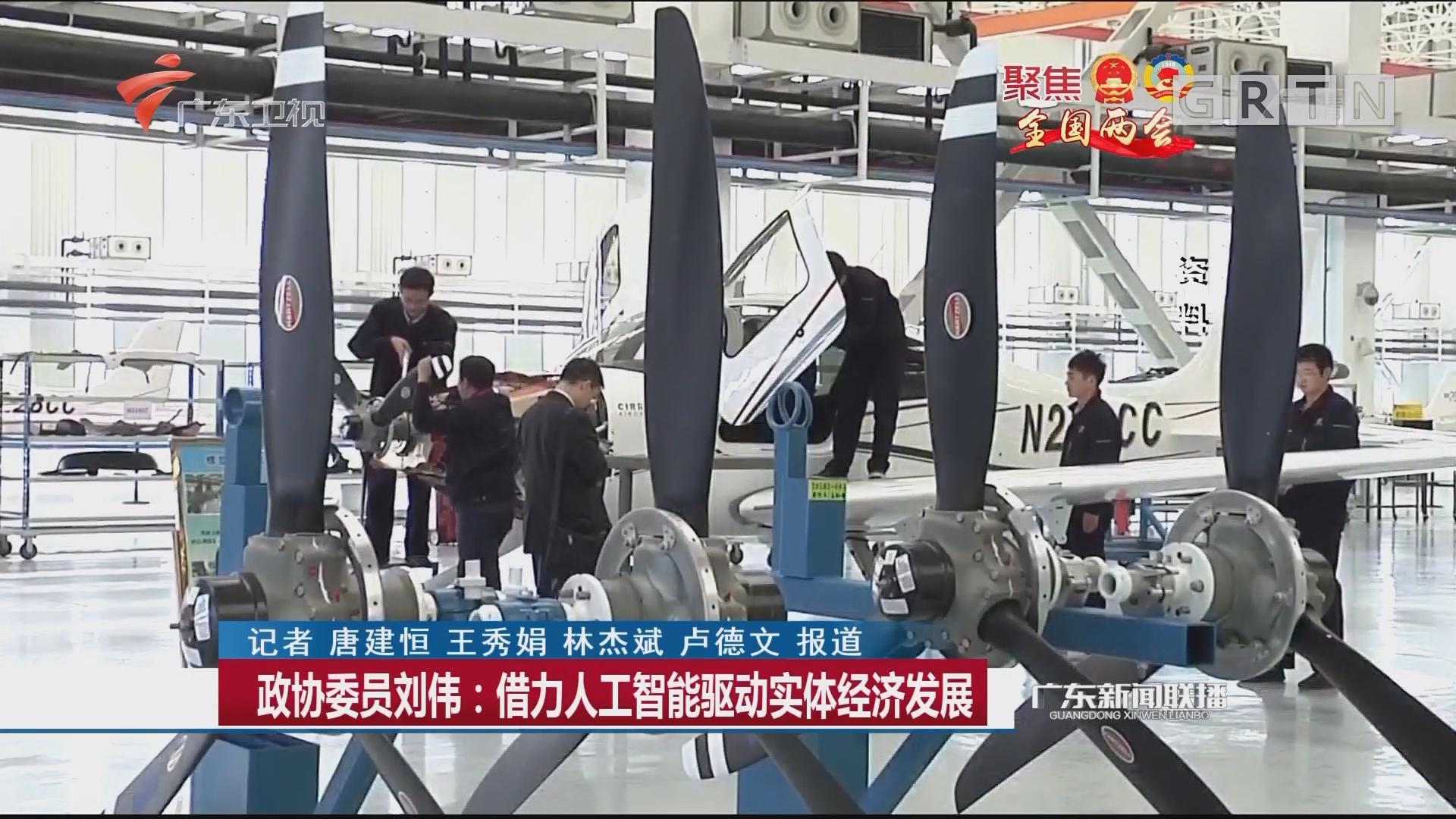政协委员刘伟:借力人工智能驱动实体经济发展