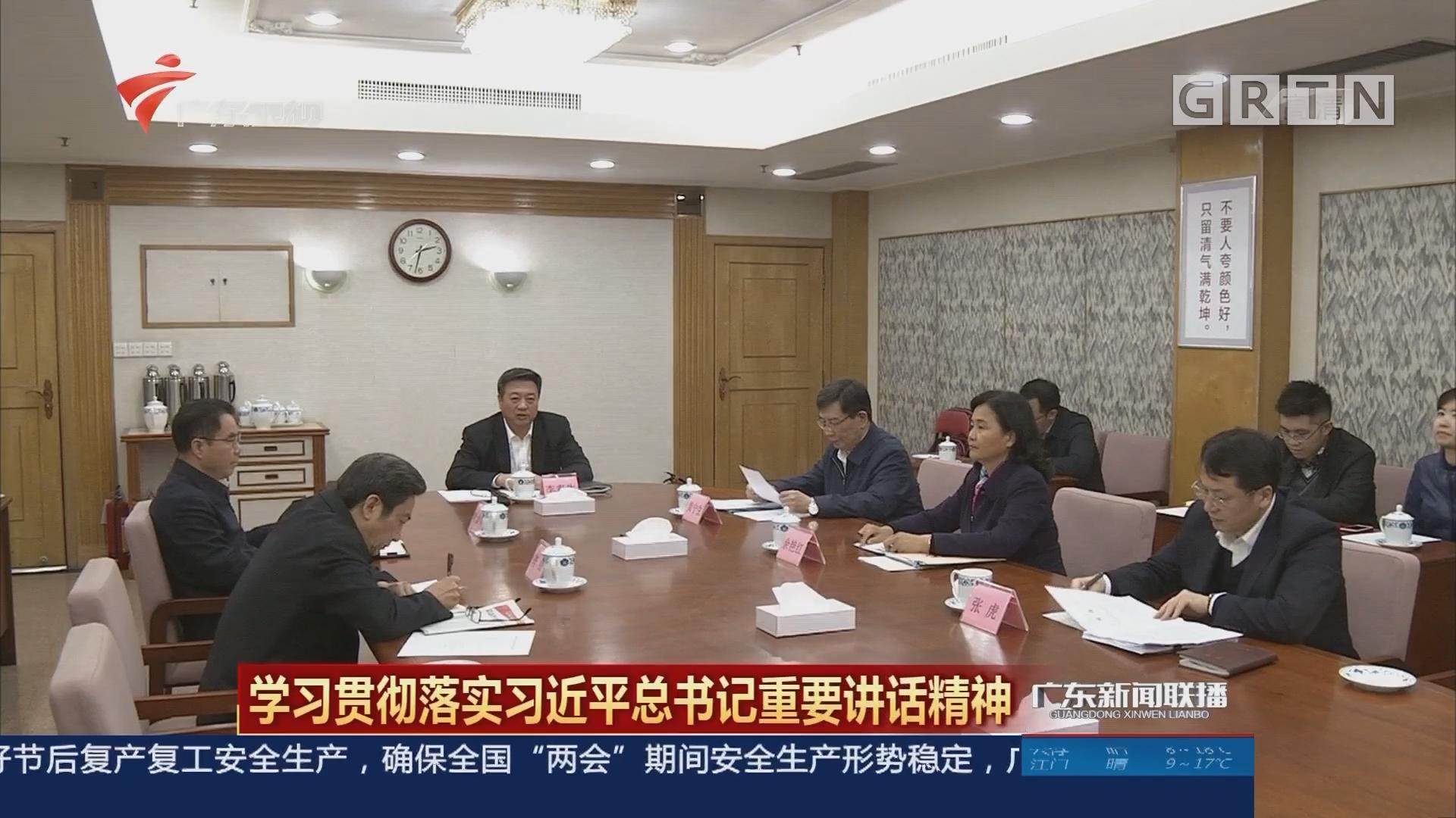 省政府党组召开会议 传达学习习近平总书记重要讲话精神