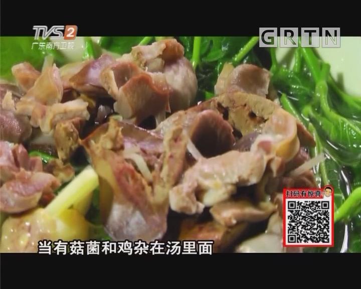 菇菌鸡杂汤