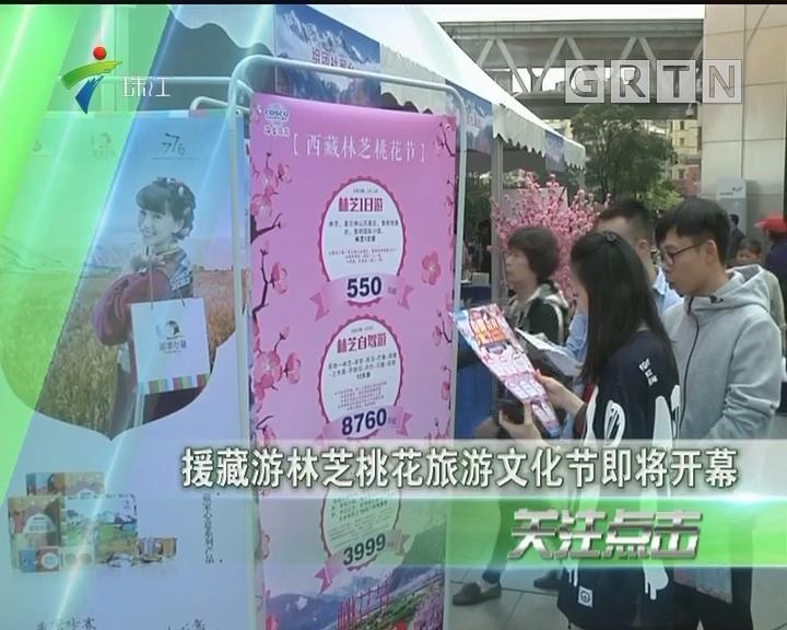 援藏游林芝桃花旅游文化节即将开幕