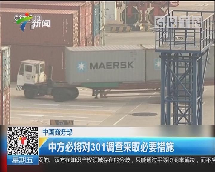 中国商务部:中方必将对31调查采取必要措施
