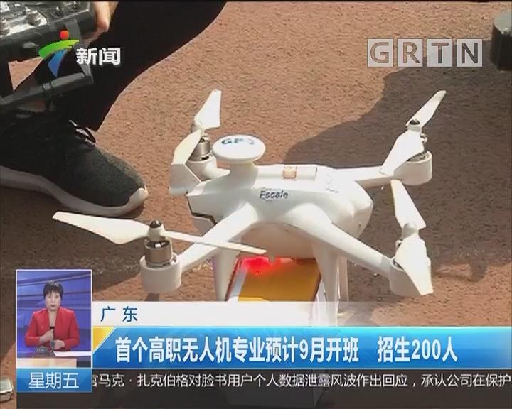 广东:首个高职无人机专业预计9月开班 招生200人