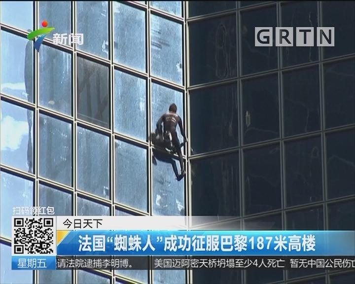 """法国""""蜘蛛人""""成功征服巴黎187米高楼"""