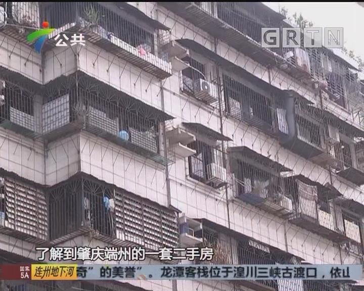 街坊求助:下定后发现房屋有问题 定金不能退