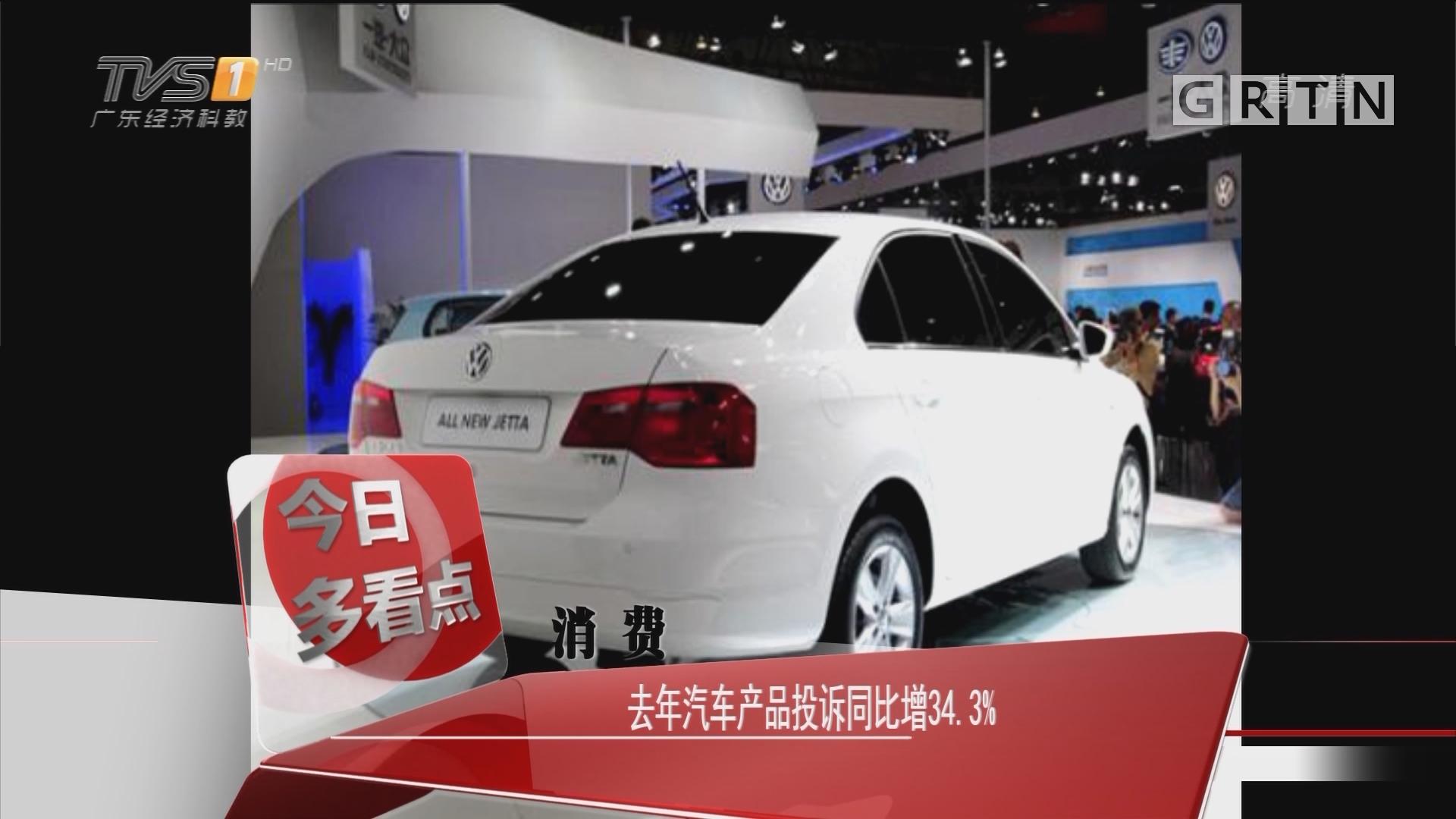 消费:去年汽车产品投诉同比增34.3%