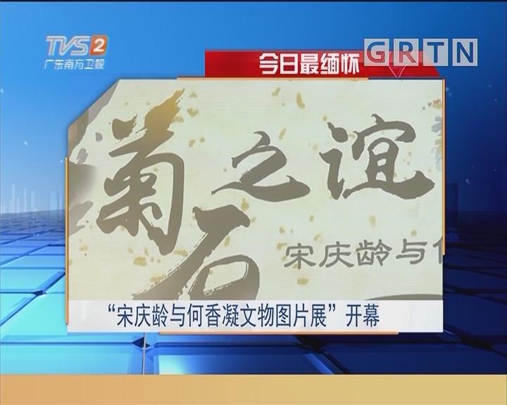"""今日最缅怀:""""宋庆龄与何香凝文物图片展""""开幕"""