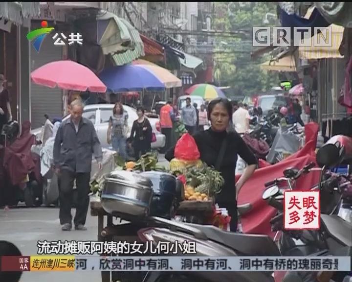 佛山:城管整治乱摆卖 摊贩不配合引纠纷