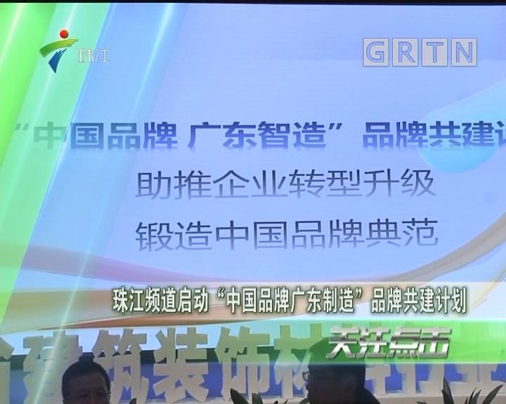"""珠江频道启动""""中国品牌广东制造""""品牌共建计划"""