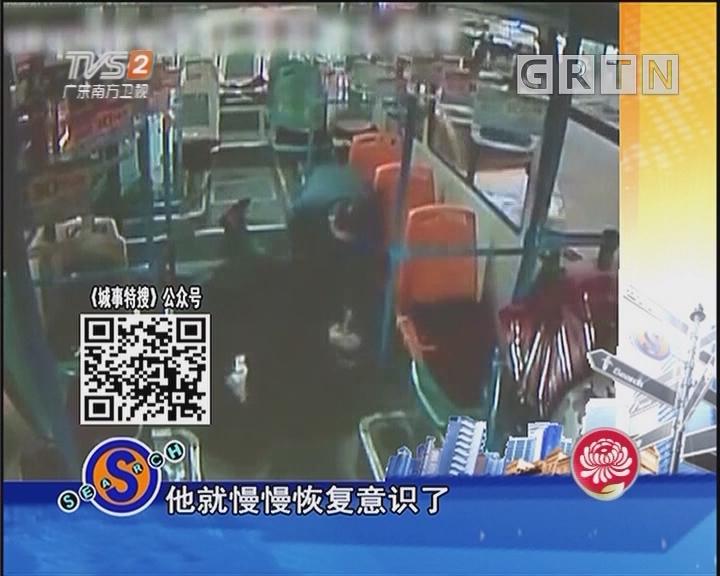 公交车上男子抽搐被救助