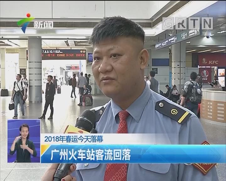 2018年春运今天落幕:广州火车站客流回落