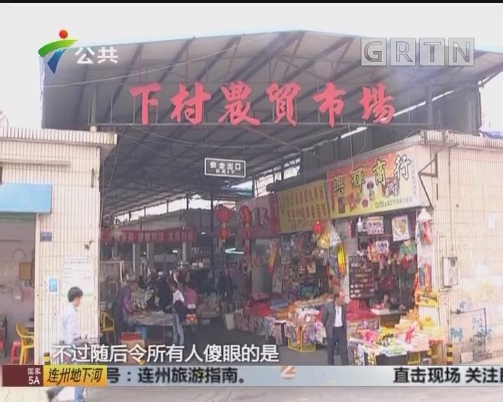 深圳:男子菜场内行窃 众人合力擒贼