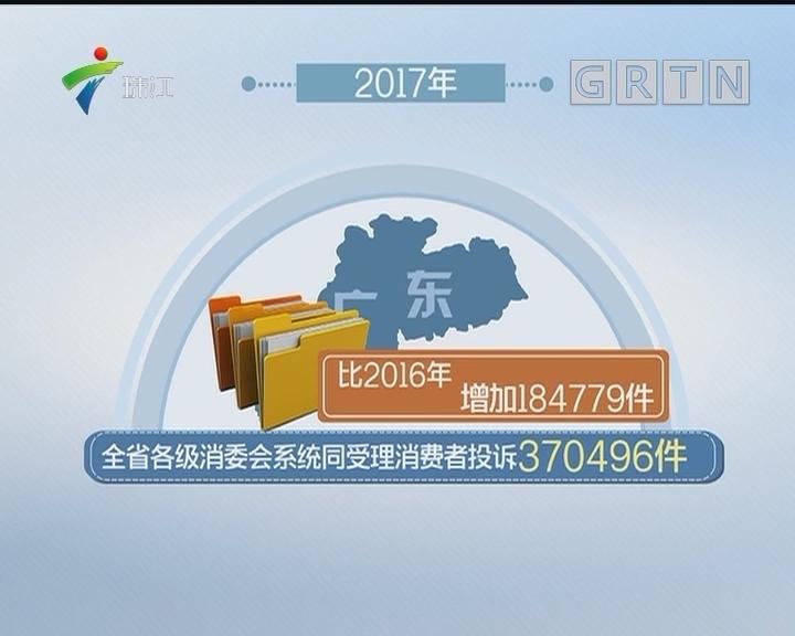 广东消委会:2017投诉创新高 广深占九成