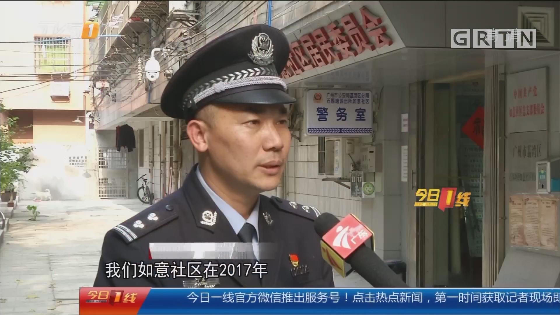 """广州荔湾:骑友组织社区""""护卫队""""护街巡防"""