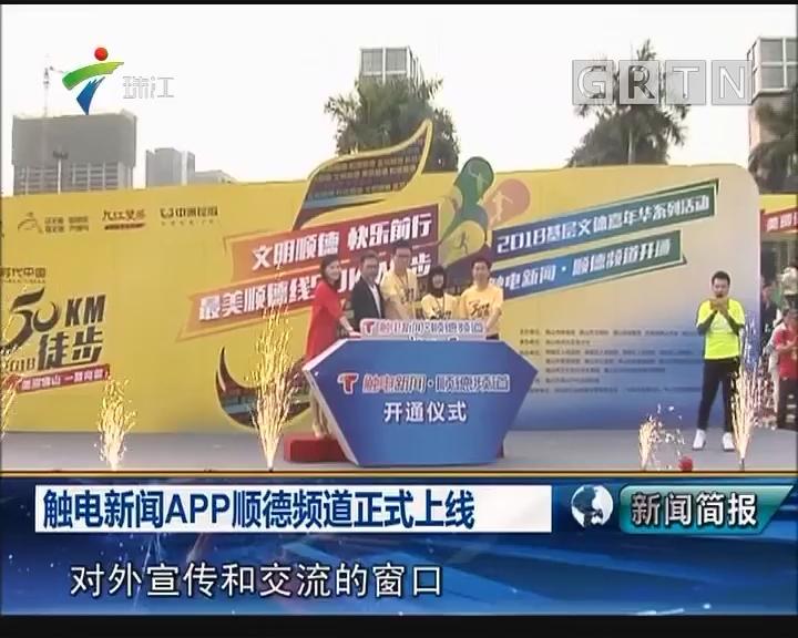 触电新闻APP顺德频道正式上线