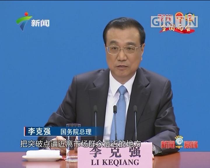 李克强:如果中国的开放有新变化 那就是门会越开越大