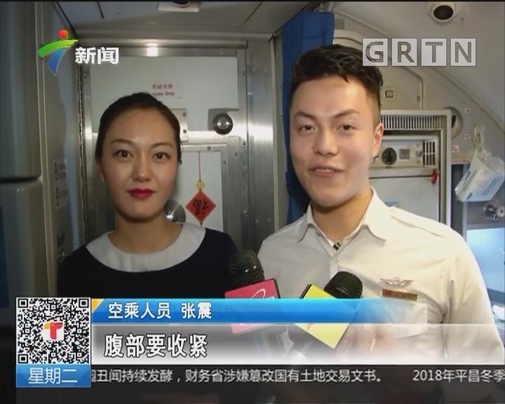 广州:空乘自创健身舞 节后高空减肥忙