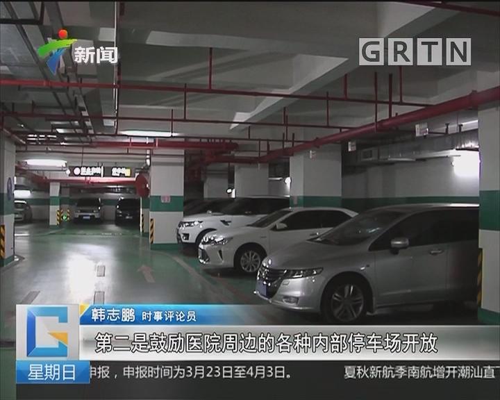 主播关注:医院停车位紧张问题普遍 门前道路堵车成常态