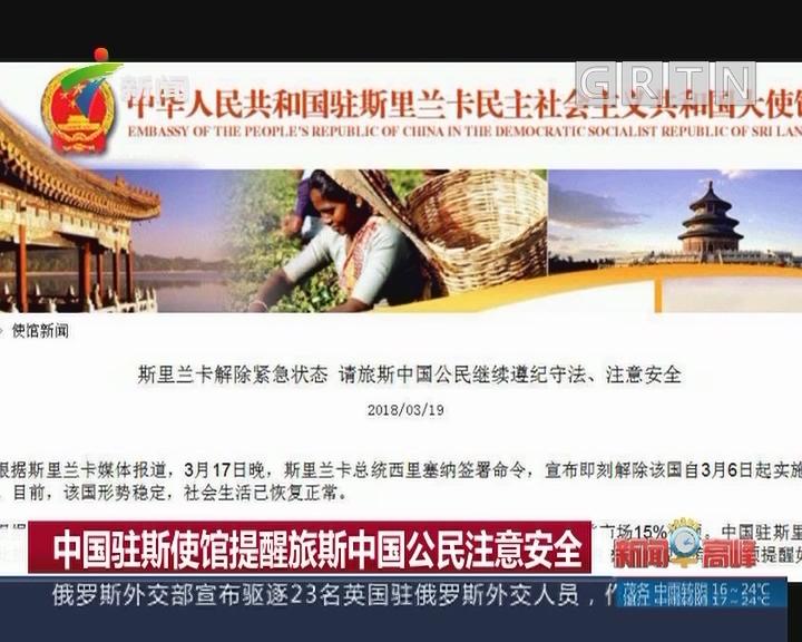 中国驻斯使馆提醒旅斯中国公民注意安全