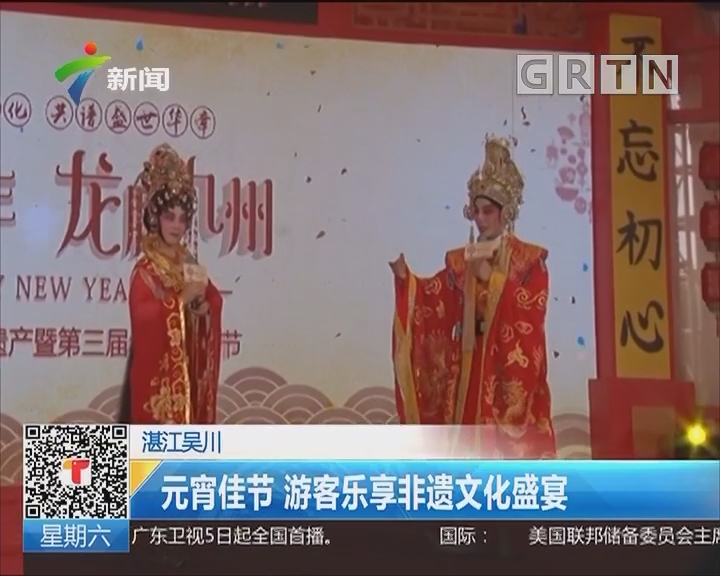 湛江吴川:元宵佳节 游客乐享非遗文化盛宴