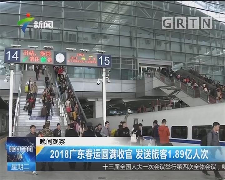 2018广东春运圆满收官 发送旅客1.89亿人次