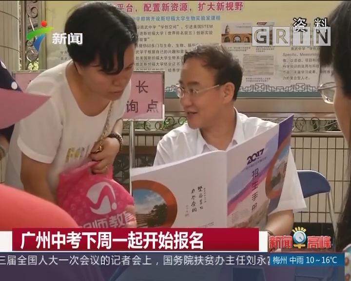 广州中考下周一起开始报名