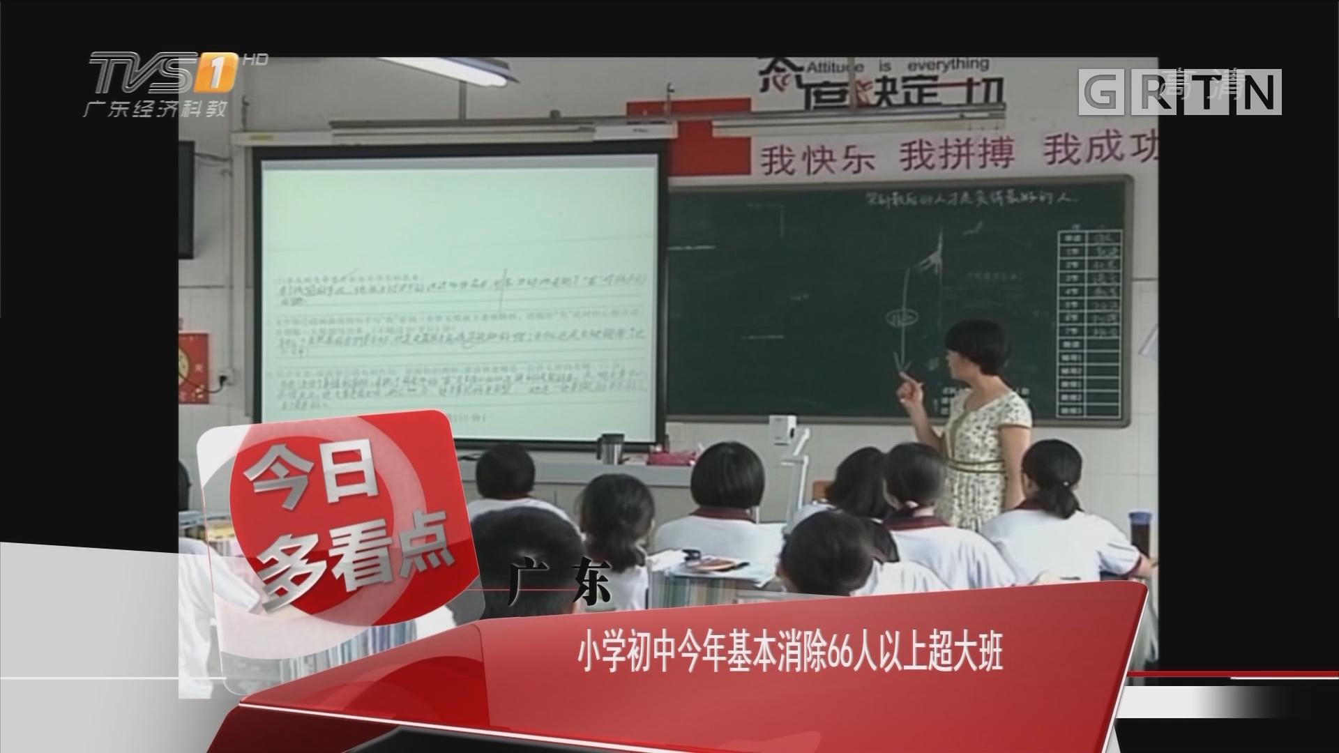 广东:小学初中今年基本消除66人以上超大班