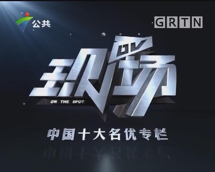 [2018-03-07]DV现场:广州:高校多名学生突感不适 校方紧急消毒