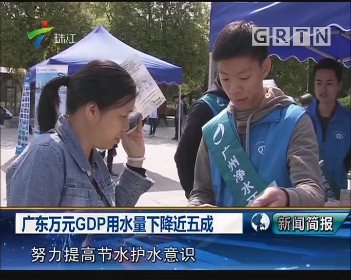 广东万元GDP用水量下降近五成
