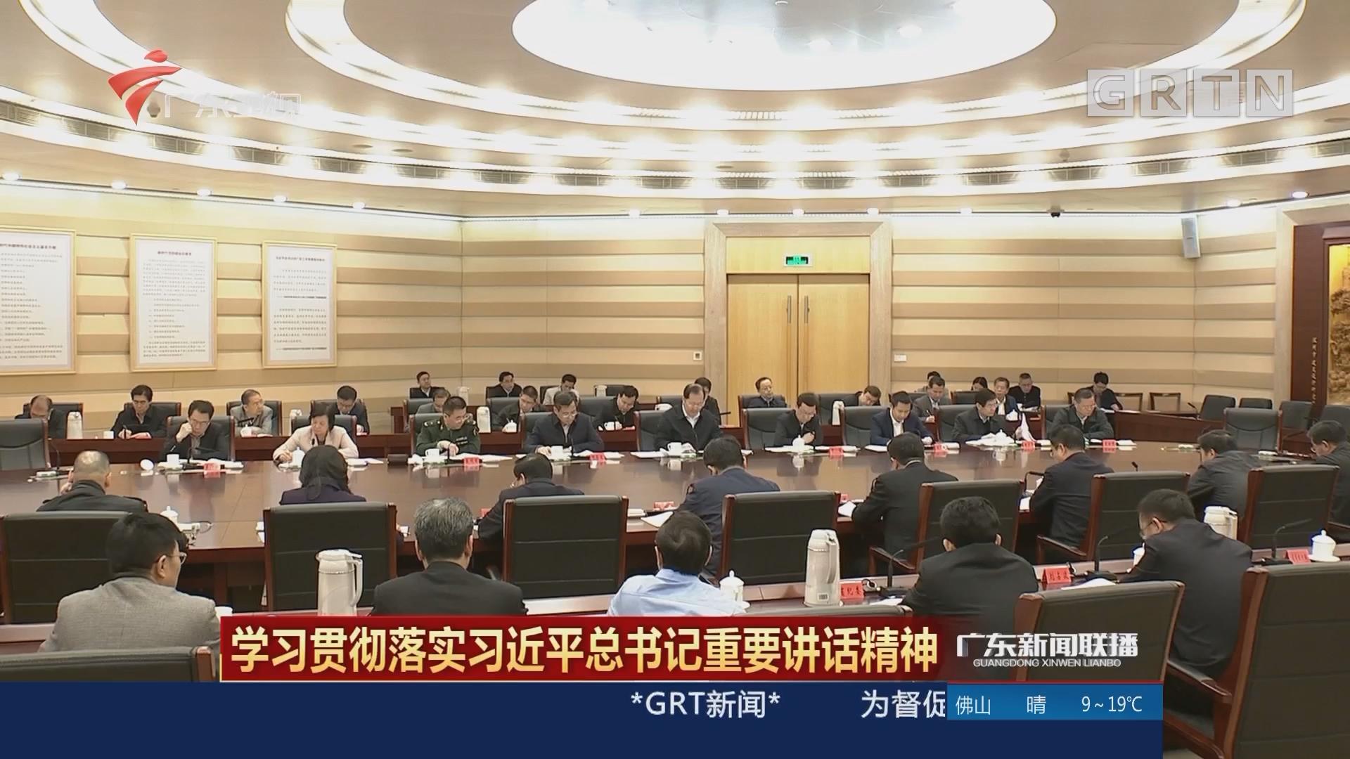 省委常委会召开扩大会议 认真学习贯彻习近平总书记在参加广东代表团审议时的重要讲话精神