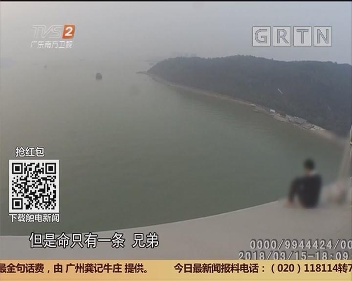 虎门大桥:男子坐桥栏上 多部门及时解救