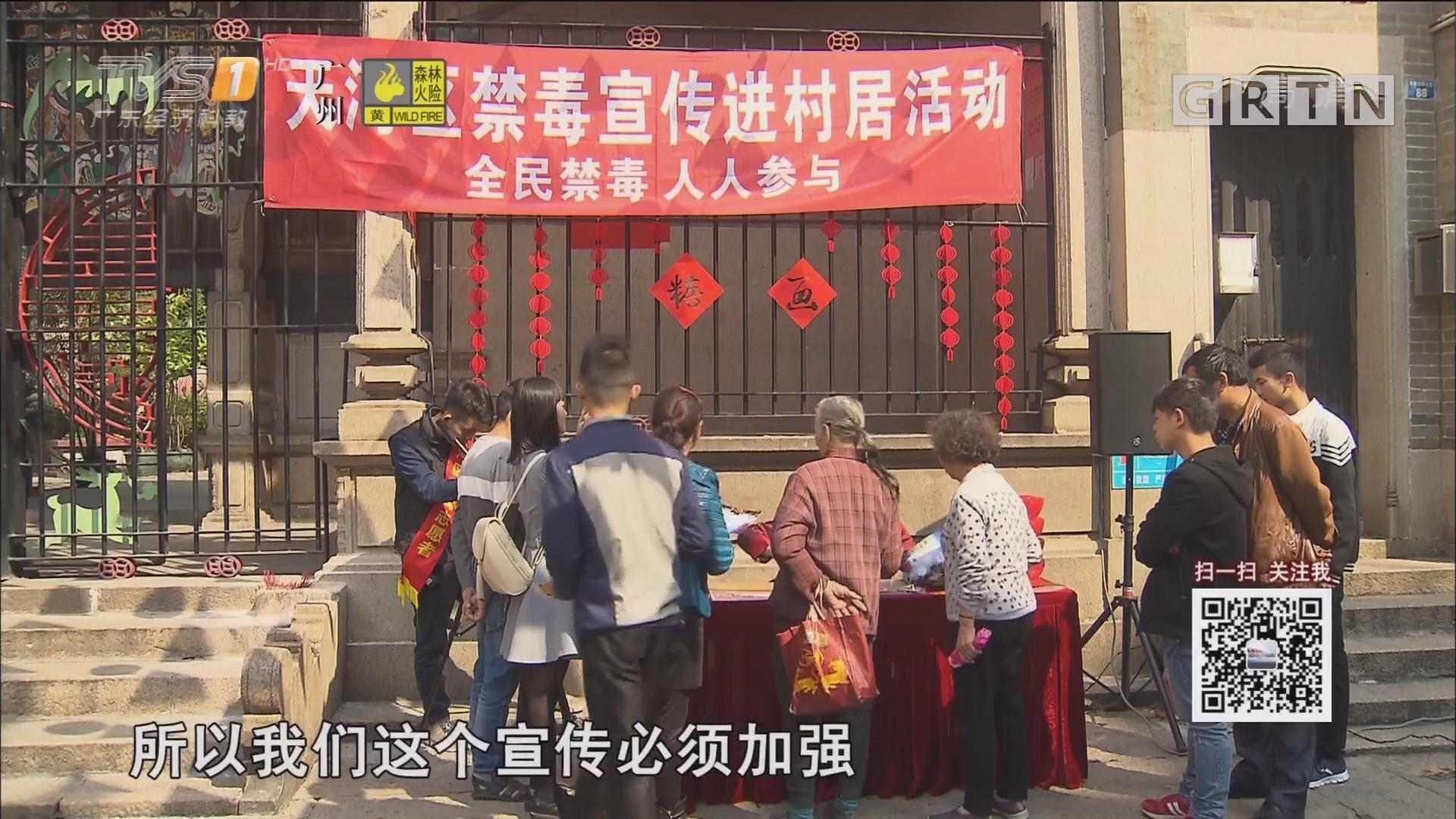 广州天河:趣味禁毒活动进村居