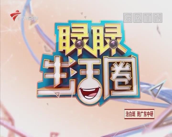 [2018-03-05]睩睩生活圈:美丽乡镇 花开富贵之肇庆油菜花