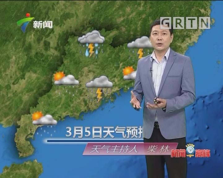 20180305天气预报