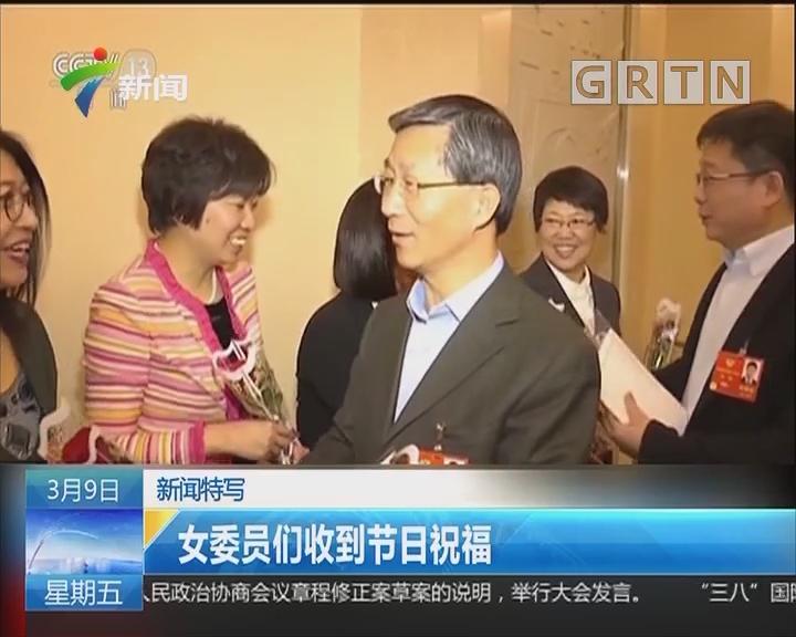 新闻特写:女委员们收到节日祝福