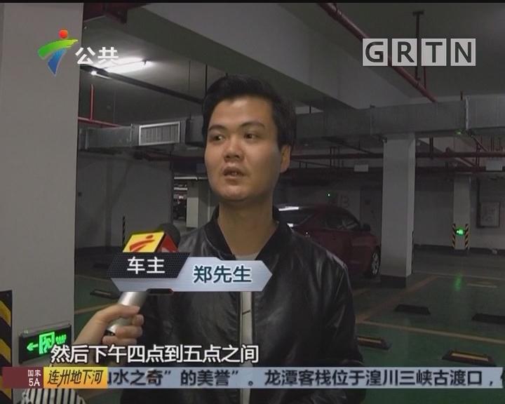 中山:小车在车库不翼而飞 疑被邻居开走