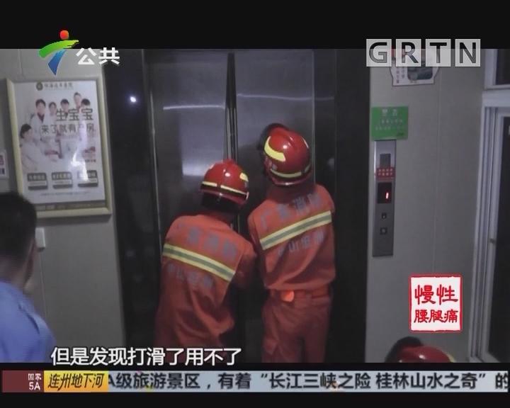 12人深夜被困电梯内 幸得消防救援脱险