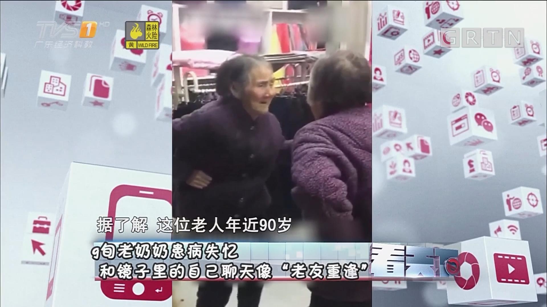 """[HD][2018-03-23]看天下:9旬老奶奶患病失忆和镜子里的自己聊天像""""老友重逢"""""""
