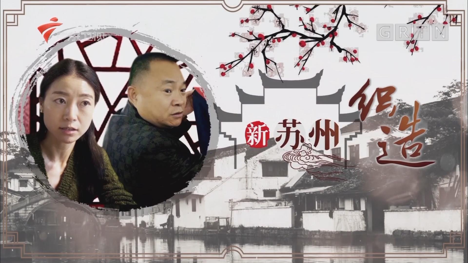 [HD][2018-03-13]中国梦·创新动力:新苏州织造