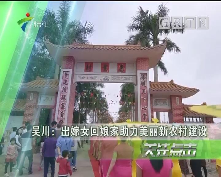 吴川:出嫁女回娘家助力美丽新农村建设
