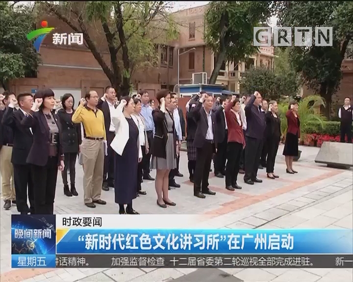 """""""新时代红色文化讲习所""""在广州启动"""