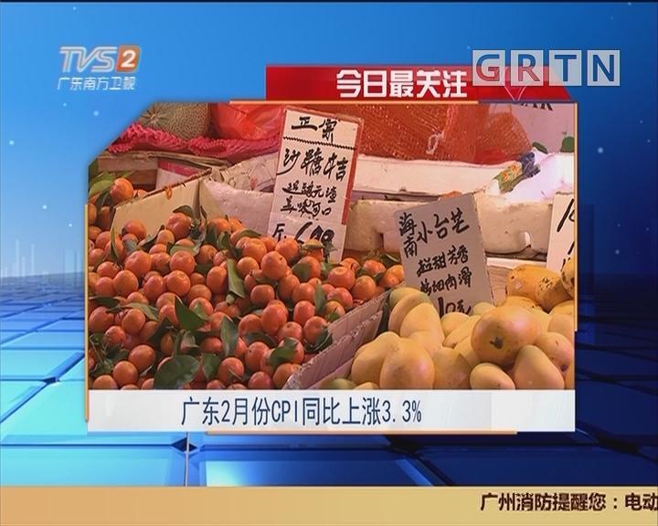 今日最关注:广东2月份CPI同比上涨3.3%