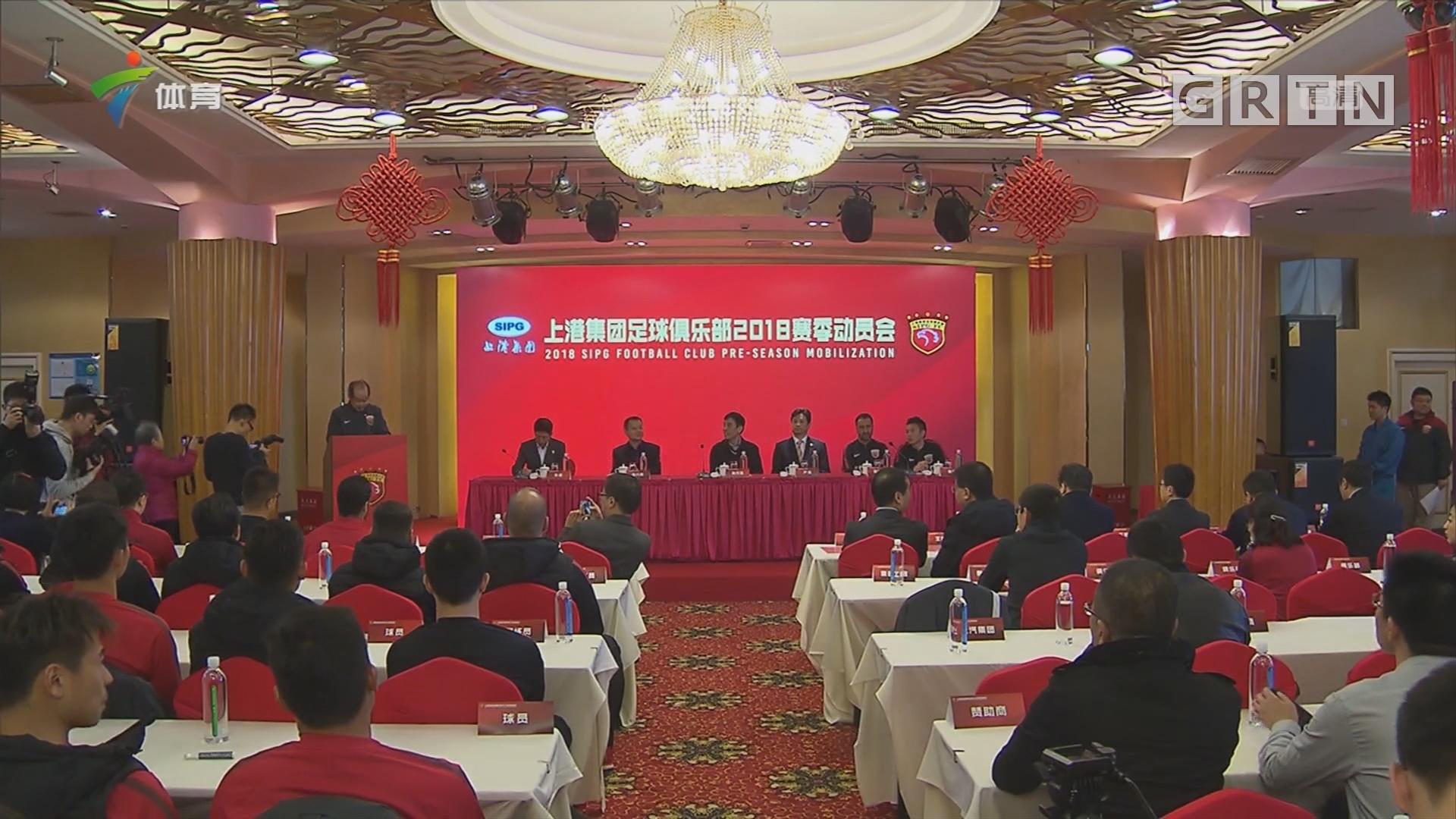 上港运动员迎新赛季 强调赛风赛纪力求进步
