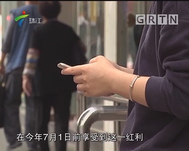 """今年7月1日前取消流量""""漫游""""费"""