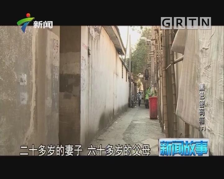 [2018-03-21]新闻故事:黑色密码箱(下)