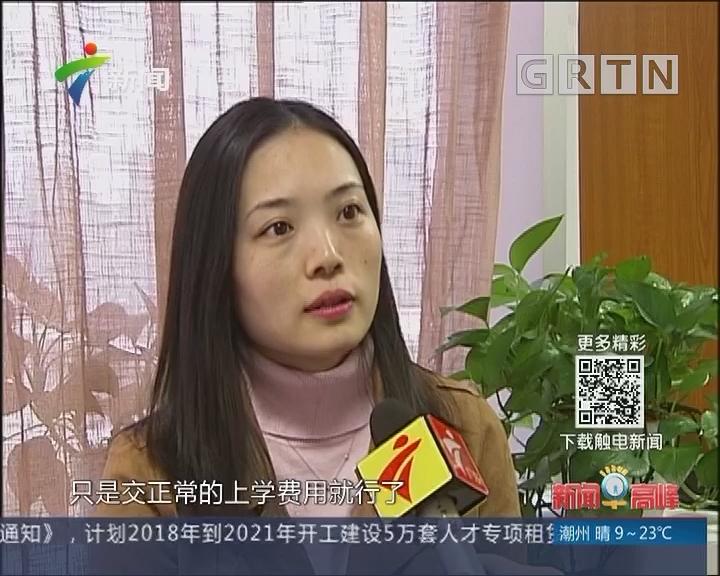 """广州越秀区""""积分入学"""" 昨日开始网上申报"""