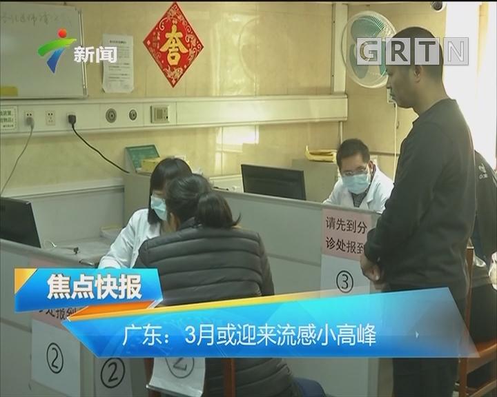 广东:3月或迎来流感小高峰