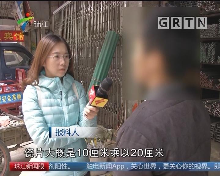 广州:高层住户乱扔垃圾 楼下街坊心惊惊
